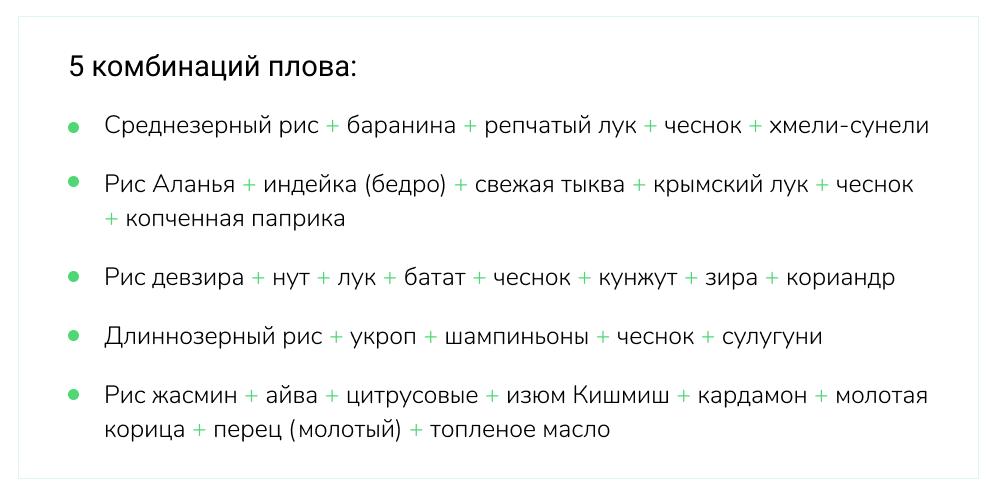 Комбинации плова в казане